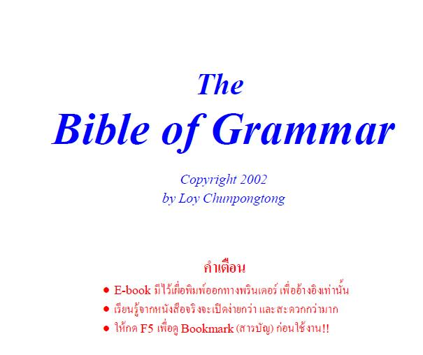 English_Loy-Grammar
